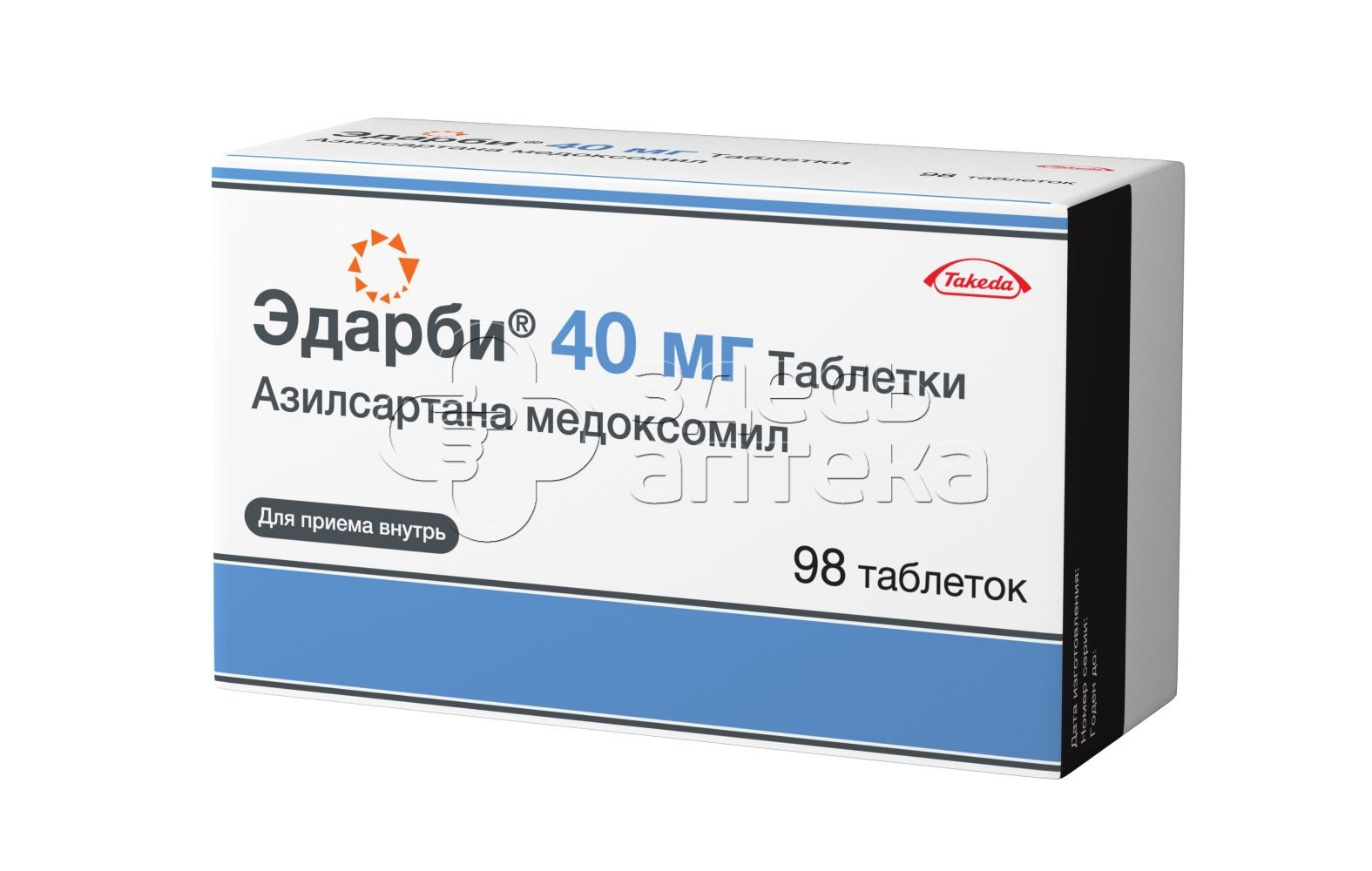 Эдарби Кло: купить в аптеках России, наличие и цены по ...